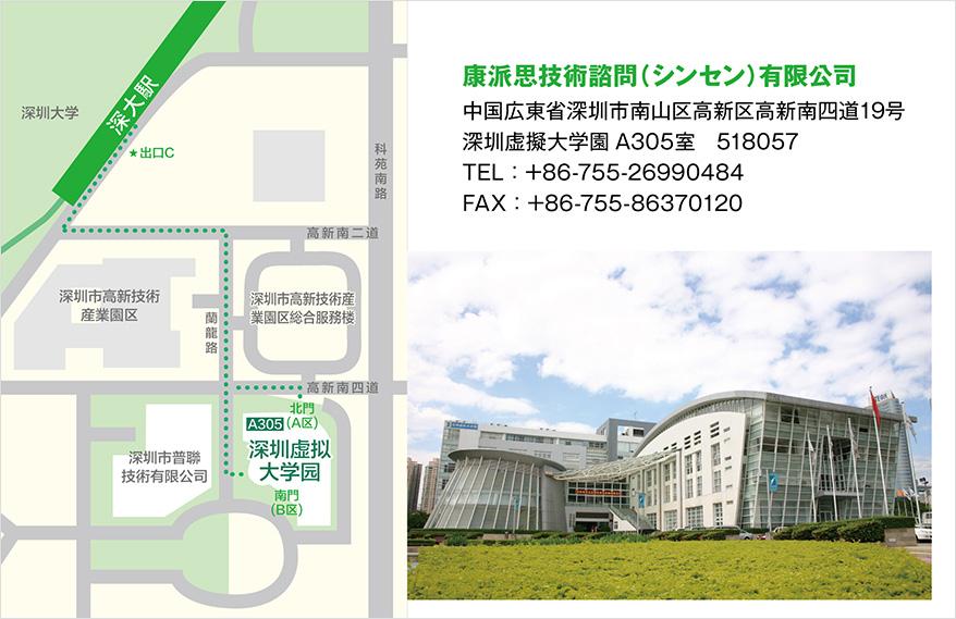 中国オフィス地図