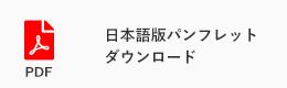 日本語版パンフレット