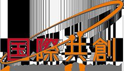 国際共創ロゴ