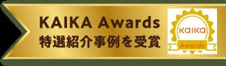KAIKA Awards 特選紹介事例を受賞