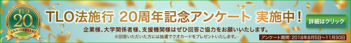 TLO法施行 20週年記念アンケート 実施中!