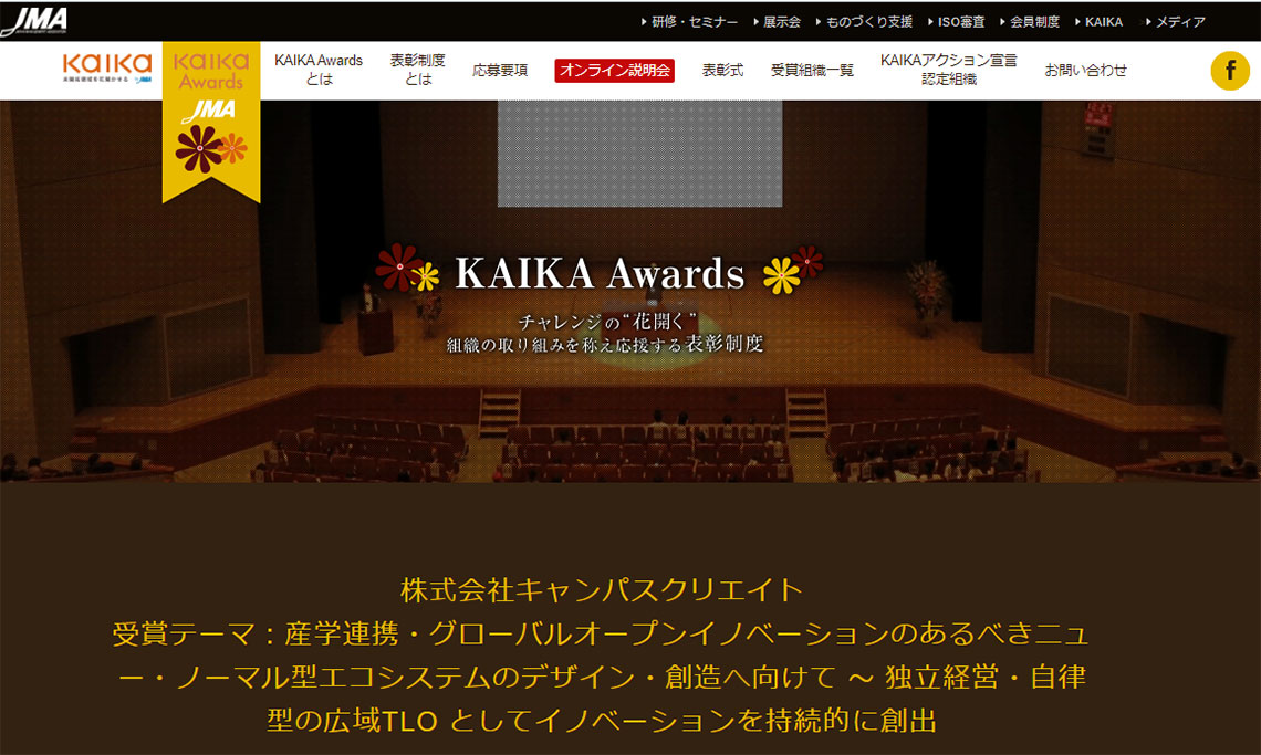 KAIKA Awards 受賞