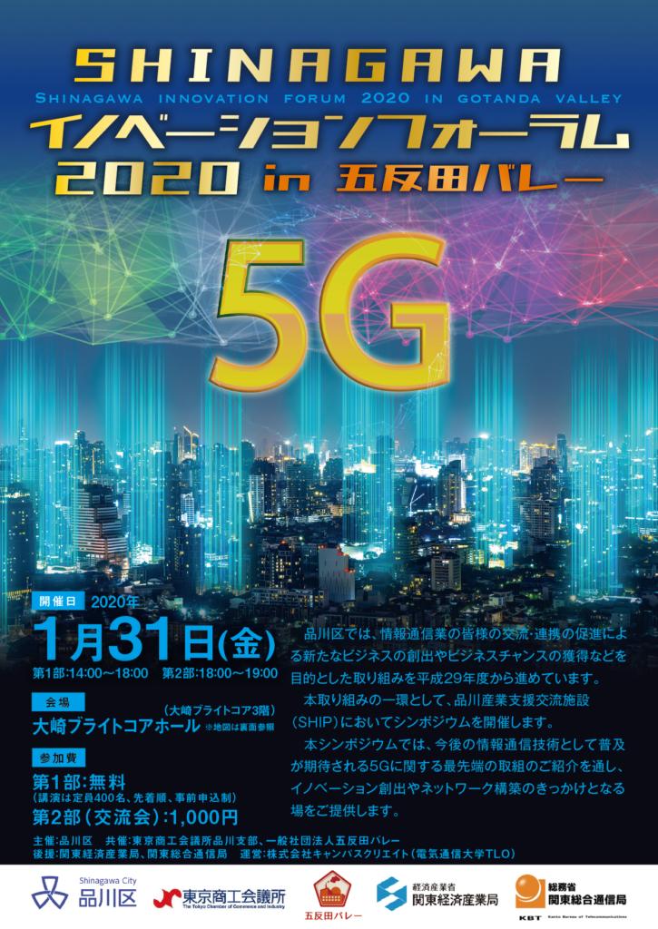 SHINAGAWA イノベーションフォーラム2020 in 五反田バレー