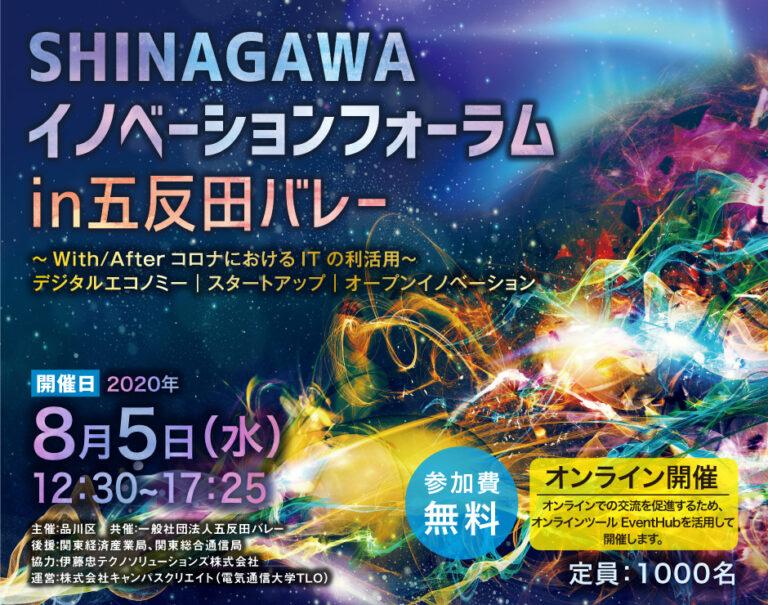 SHINAGAWAイノベーションフォーラム in 五反田バレー ~With/AfterコロナにおけるITの利活用~ デジタルエコノミー|スタートアップ|オープンイノベーション~