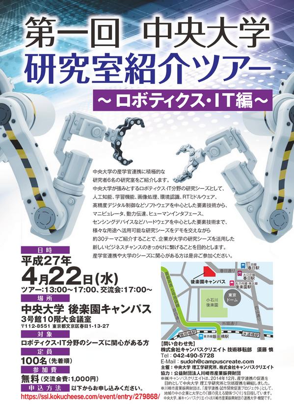 第一回中央大学研究室紹介ツアー ~ロボティクス・IT編~