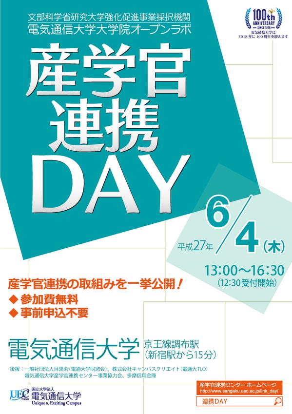電気通信大学・産学官連携DAY