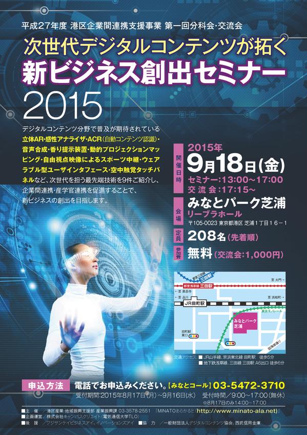 次世代デジタルコンテンツが拓く新ビジネス創出セミナー2015