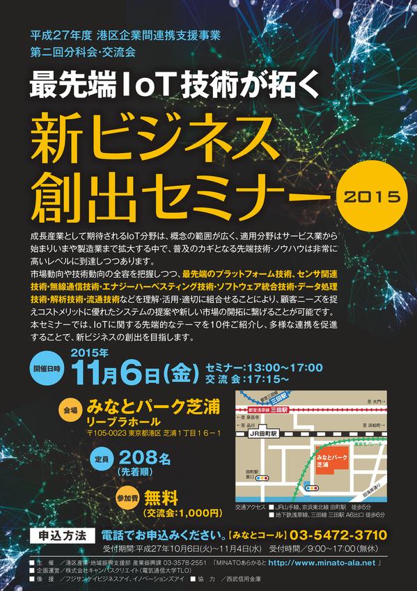 最先端IoT技術が拓く新ビジネス創出セミナー2015