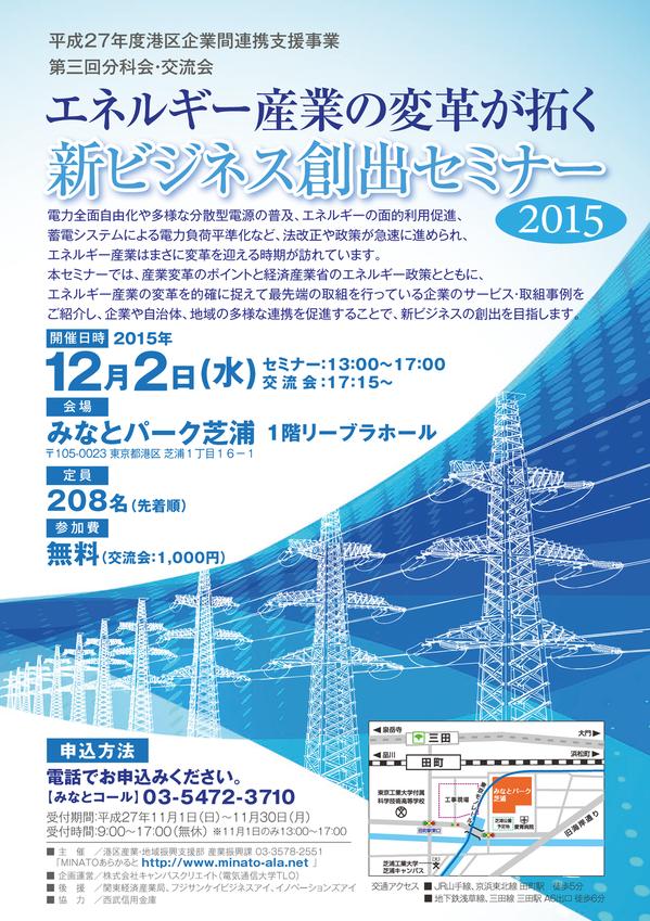 エネルギー産業の変革が拓く新ビジネス創出セミナー2015