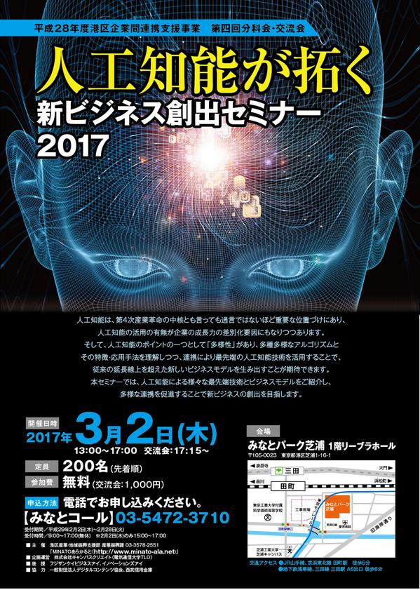 人工知能が拓く新ビジネス創出セミナー2017