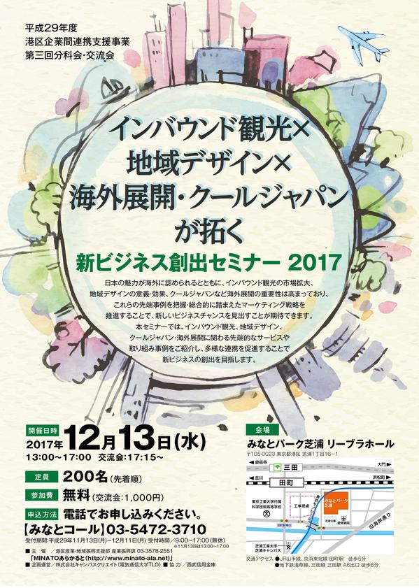 インバウンド観光× 地域デザイン× 海外展開・クールジャパンが拓く新ビジネス創出セミナー2017