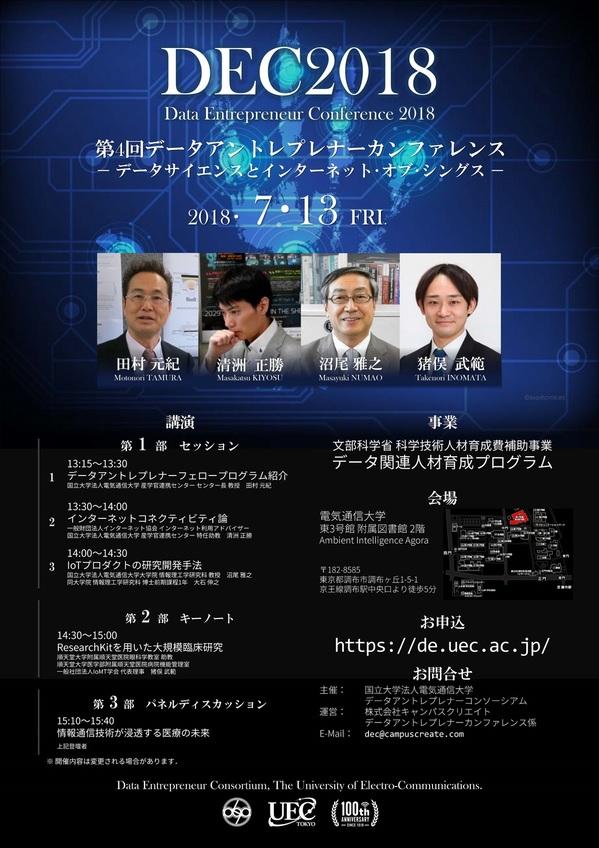 第4回データアントレプレナーカンファレンス  -データサイエンスとインターネット・オブ・シングス-