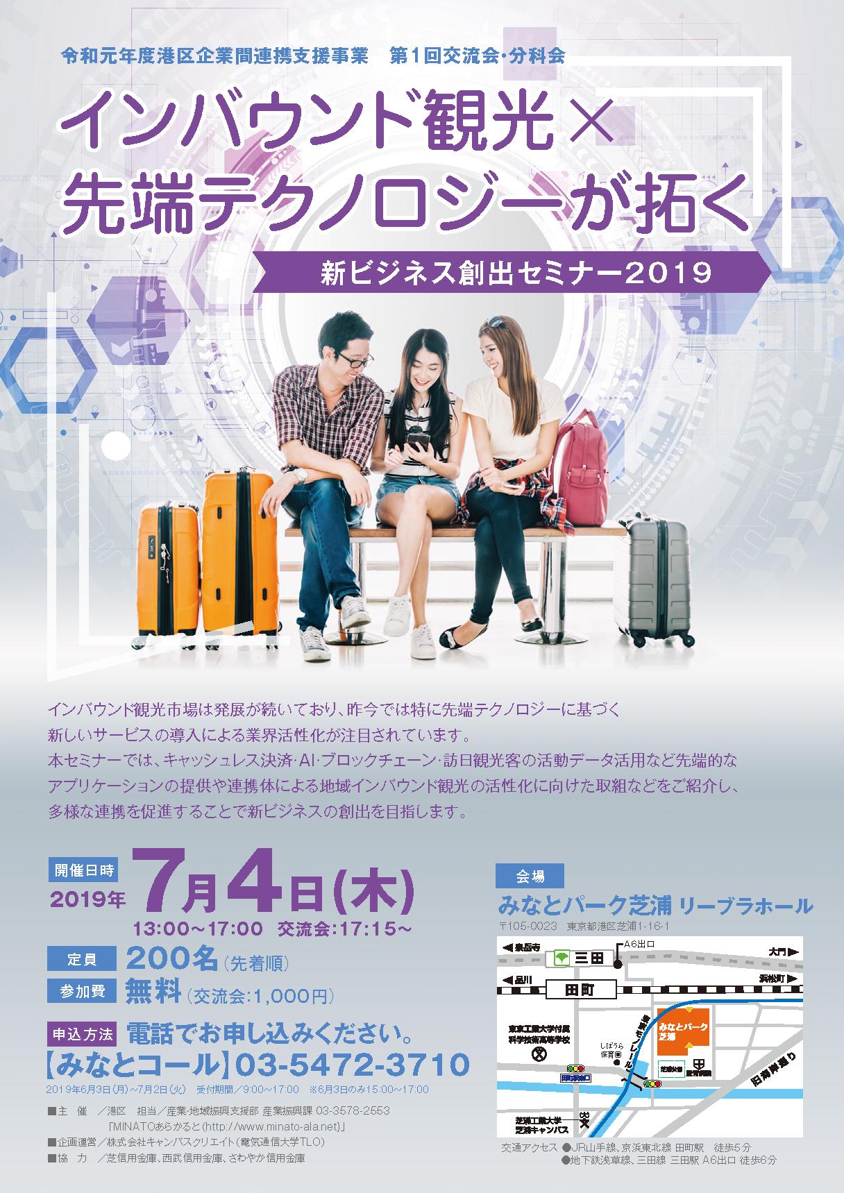 インバウンド観光×先端テクノロジーが拓く新ビジネス創出セミナー2019