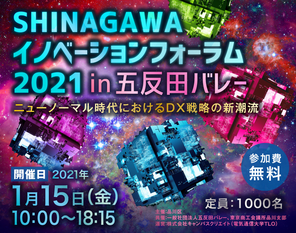 SHINAGAWAイノベーションフォーラム2021 in 五反田バレー~ニューノーマル時代におけるDX戦略の新潮流~