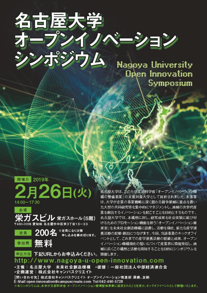 名古屋大学オープンイノベーションシンポジウム -名古屋大学における産学連携への新たな挑戦-