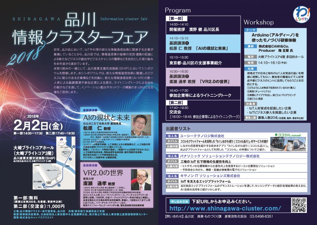 品川情報クラスターフェア2018
