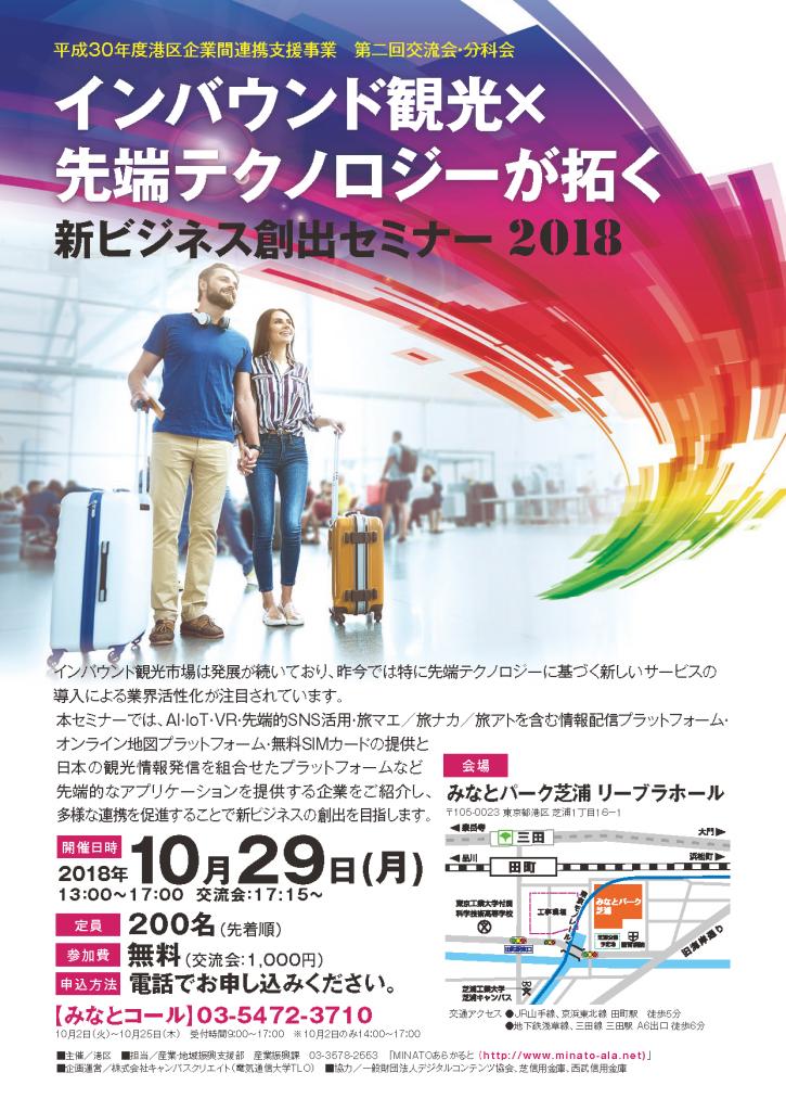 インバウンド観光×先端テクノロジーが拓く新ビジネス創出セミナー2018