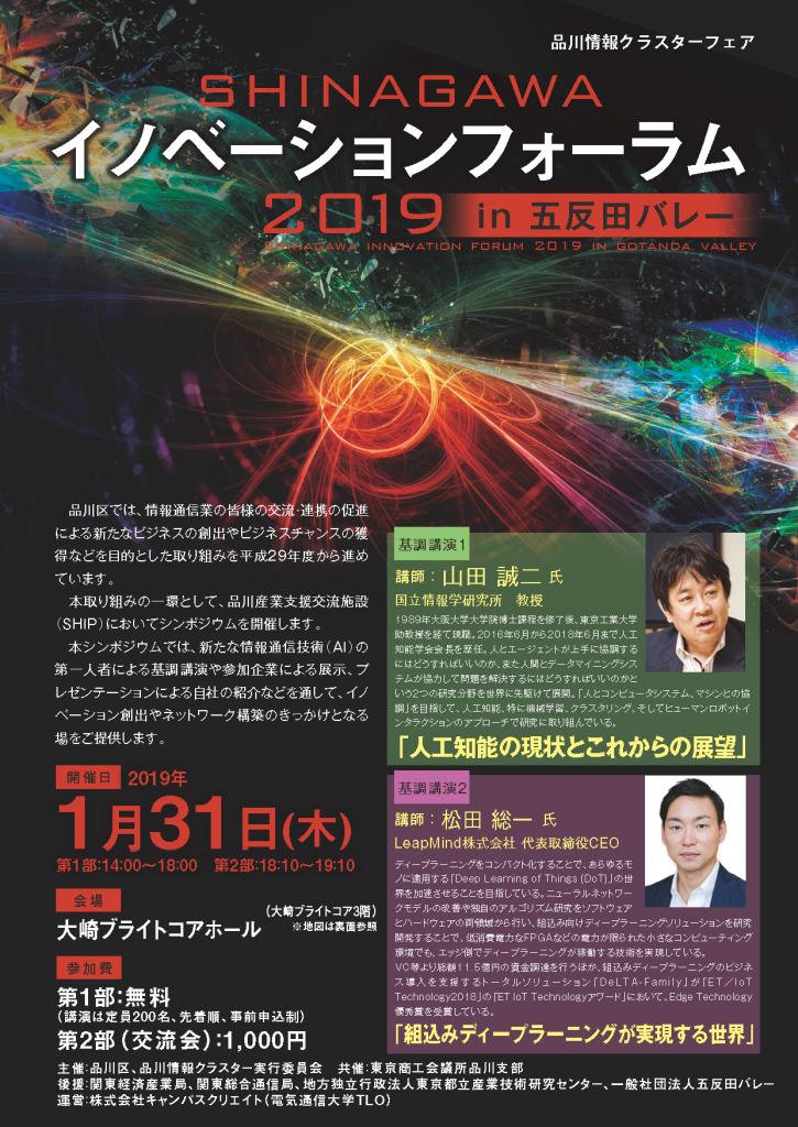SHINAGAWAイノベーションフォーラム2019 in 五反田バレー