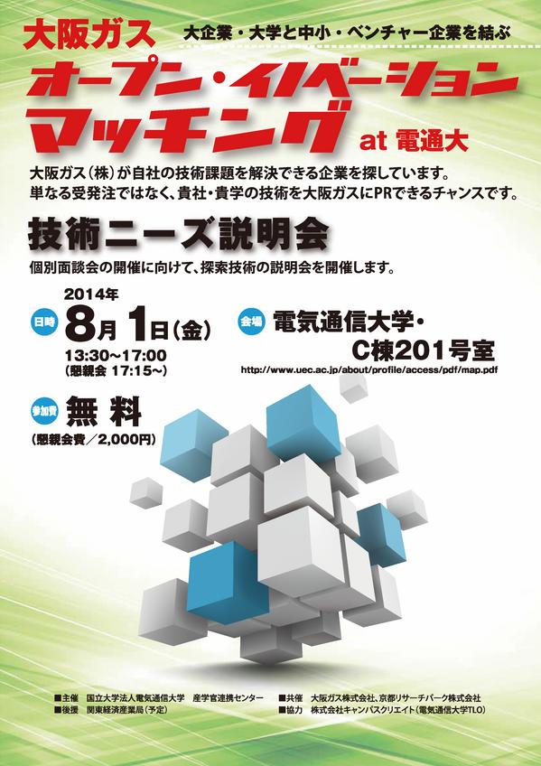 2014年度オープン・イノベーションマッチング 大阪ガス at 電通大 技術ニーズ説明会