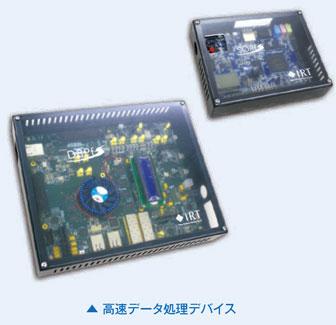 高速情報検出デバイス「SLID」の研究開発
