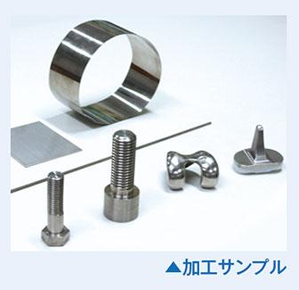 純チタンを高強度にする加工技術「多軸鍛造法」の研究開発と事業化