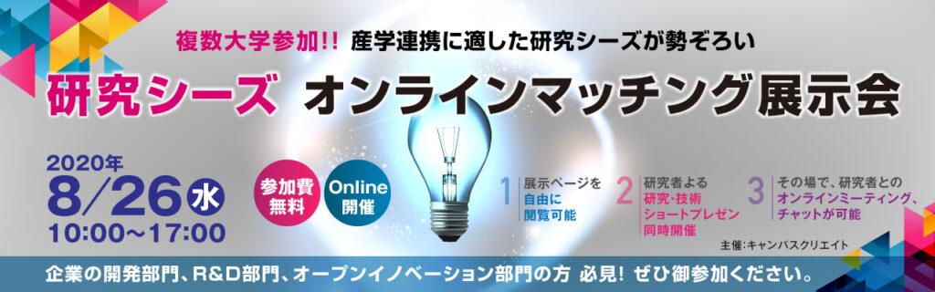 研究シーズ オンラインマッチング展示会