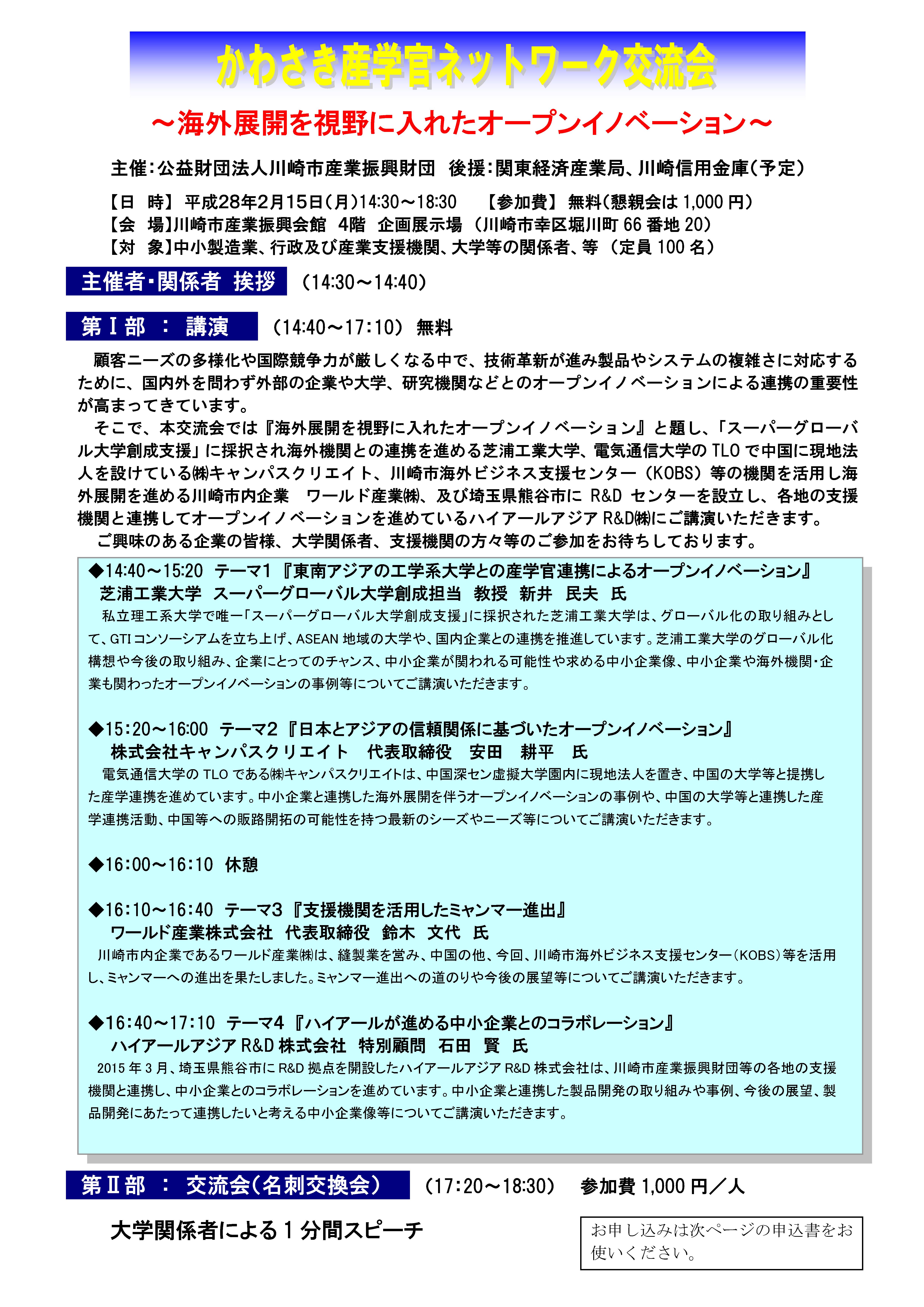 かわさき産学官ネットワーク交流会 ~ 海外展開を視野に入れたオープンイノベーション ~