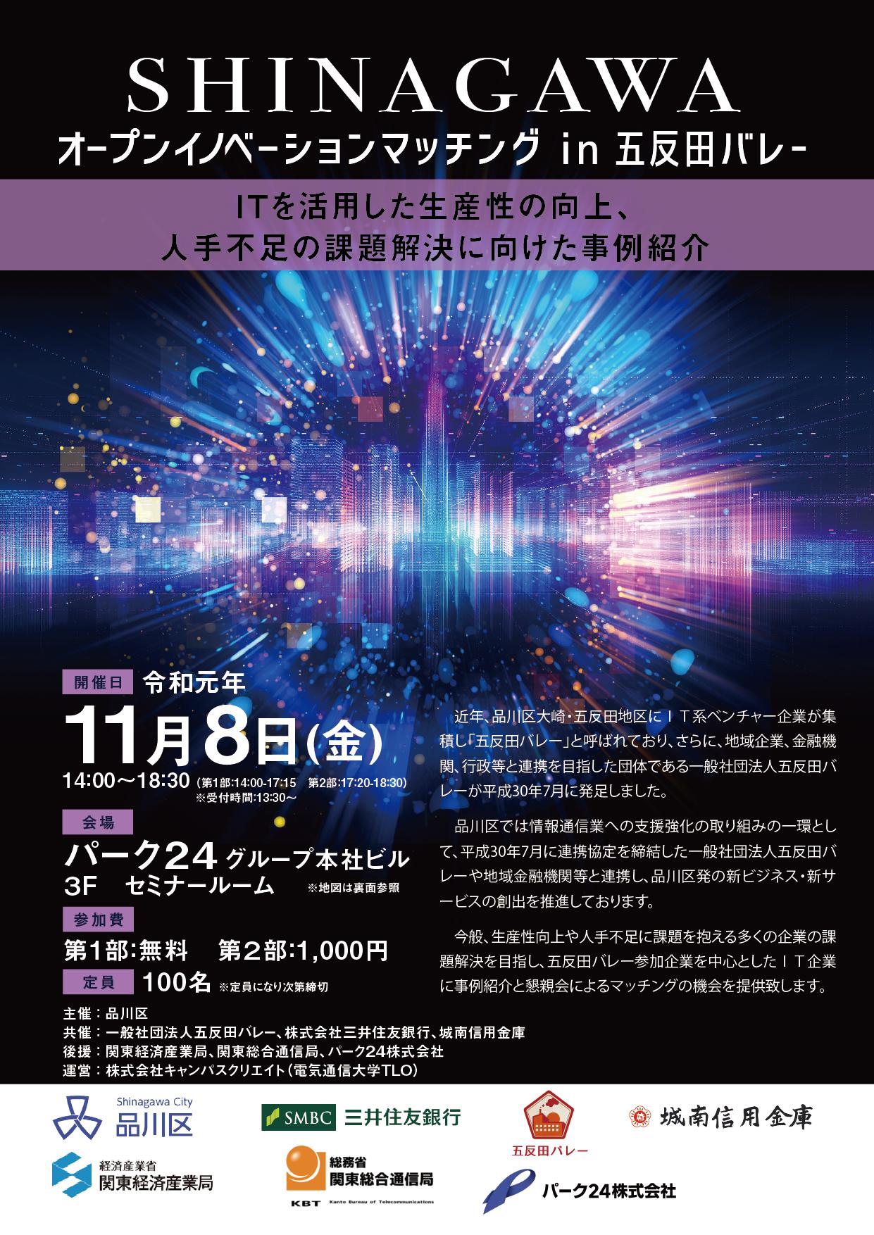 SHINAGAWAオープンイノベーションマッチング in 五反田バレー ~ITを活用した生産性の向上、人手不足の課題解決に向けた事例紹介~